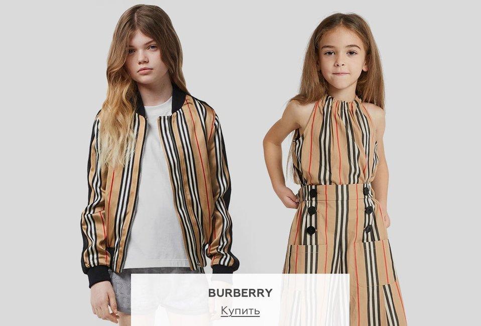 Баннер Одежда для девочек