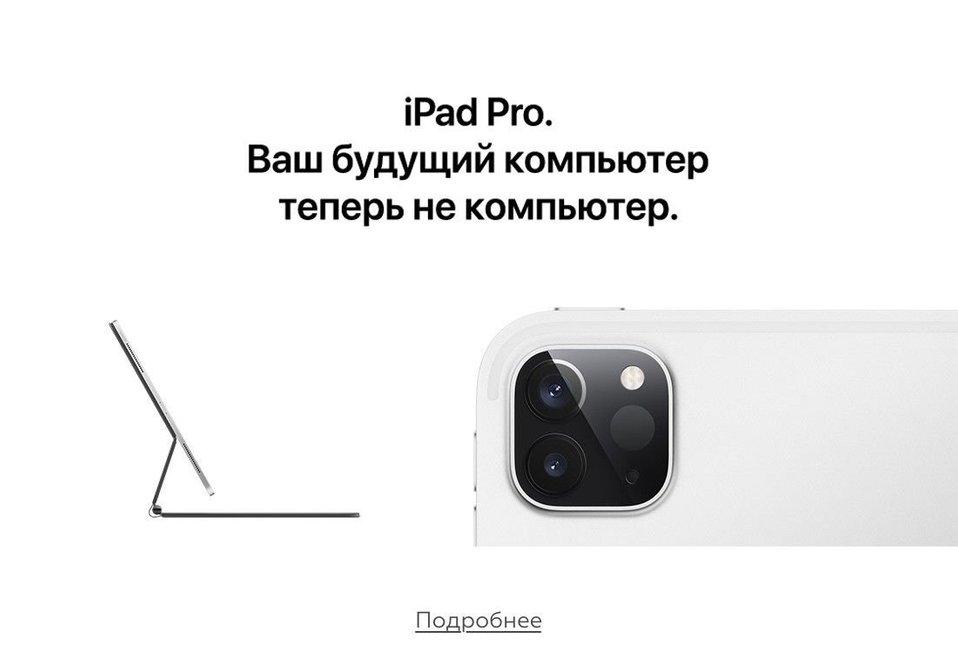 Баннер Apple